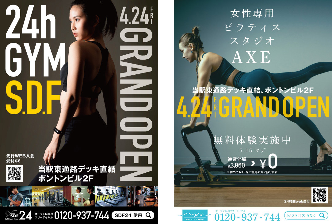 SDF/AXE伊丹駅前店様 B5