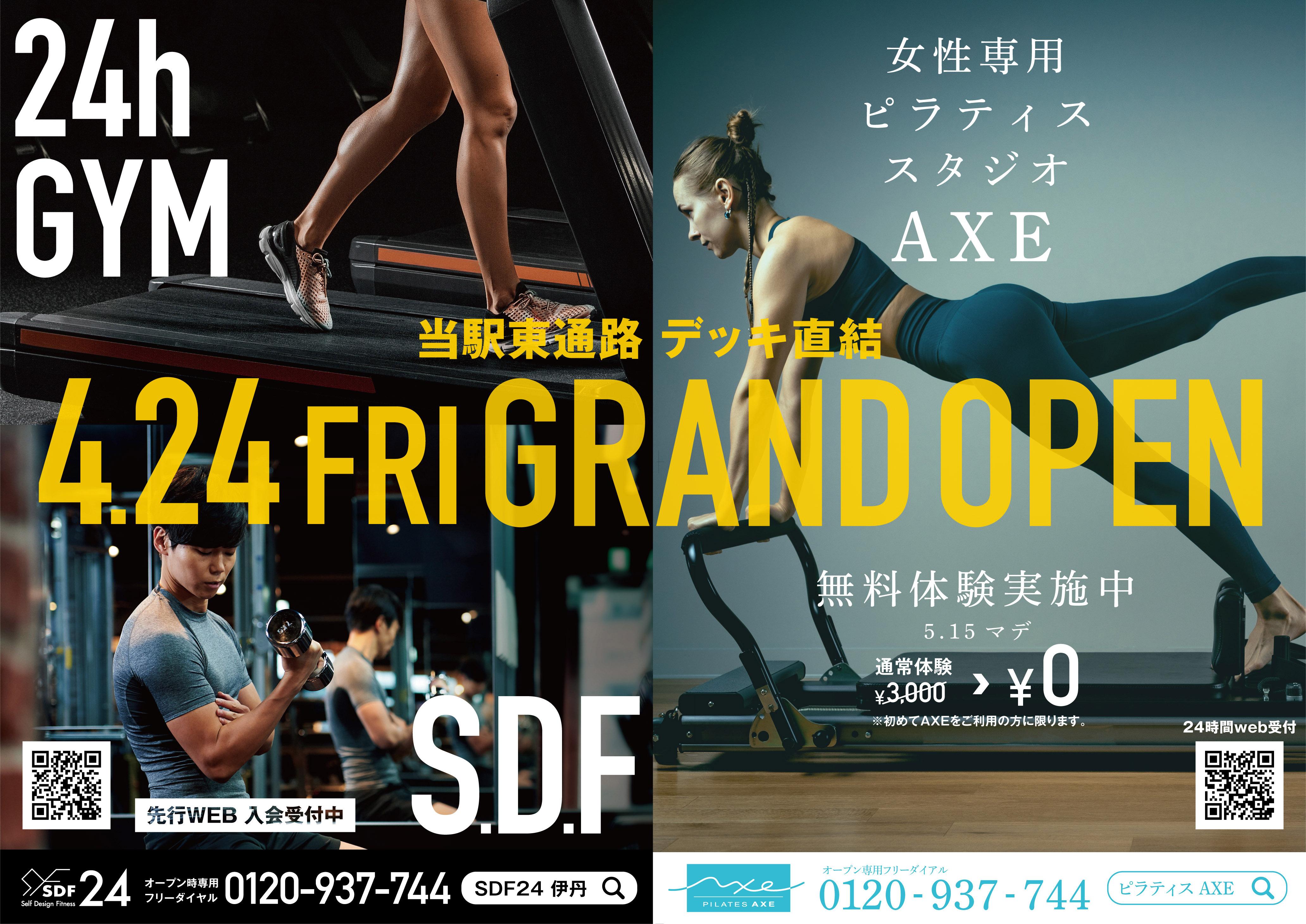 SDF/AXE伊丹駅前店様 駅ポスター2