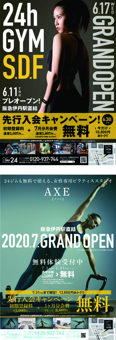 SDF/AXE伊丹駅前店様 B4