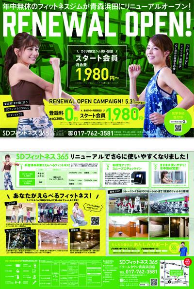 SDフィットネス365 ドリームタウン青森浜田店