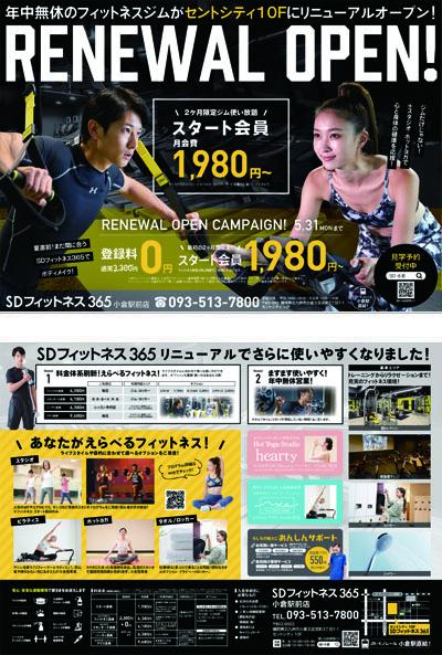 SDフィットネス365 小倉駅前店