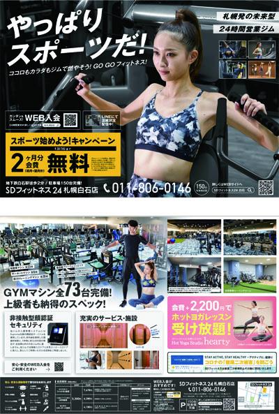 SDフィットネス24 札幌白石店様